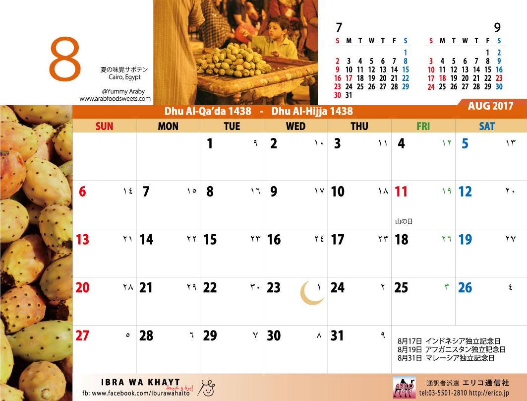 イスラム暦付カレンダー2017:8月