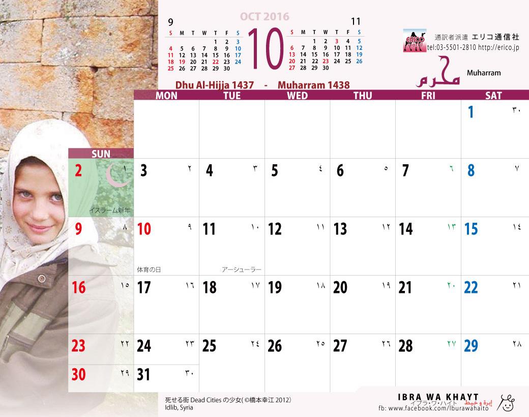 イスラム暦付カレンダー2016:10月