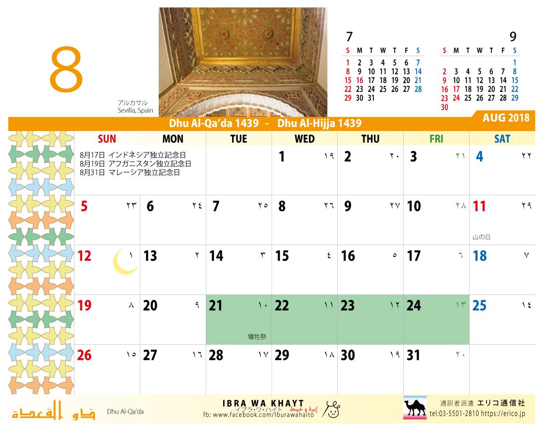 イスラム暦付カレンダー2018:8月