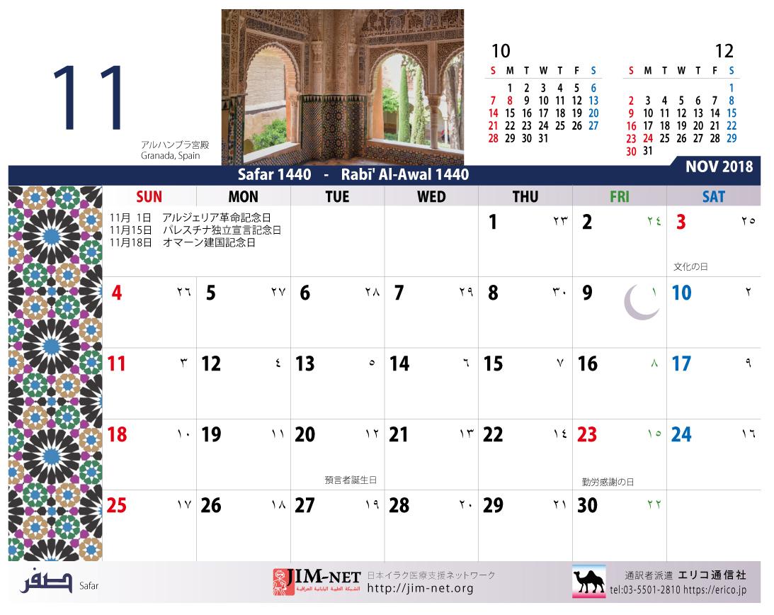 イスラム暦付カレンダー2018:11月