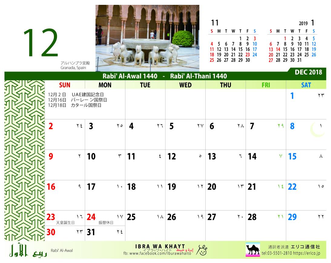 イスラム暦付カレンダー2018:12月