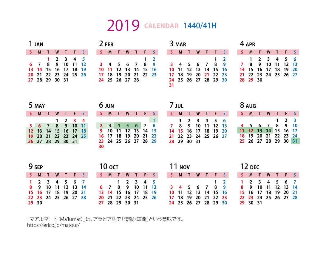 イスラム暦付カレンダー2018:2019