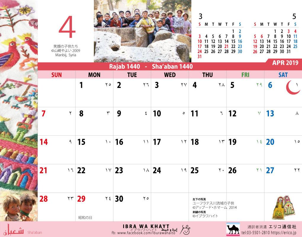 イスラム暦付カレンダー2019:4月