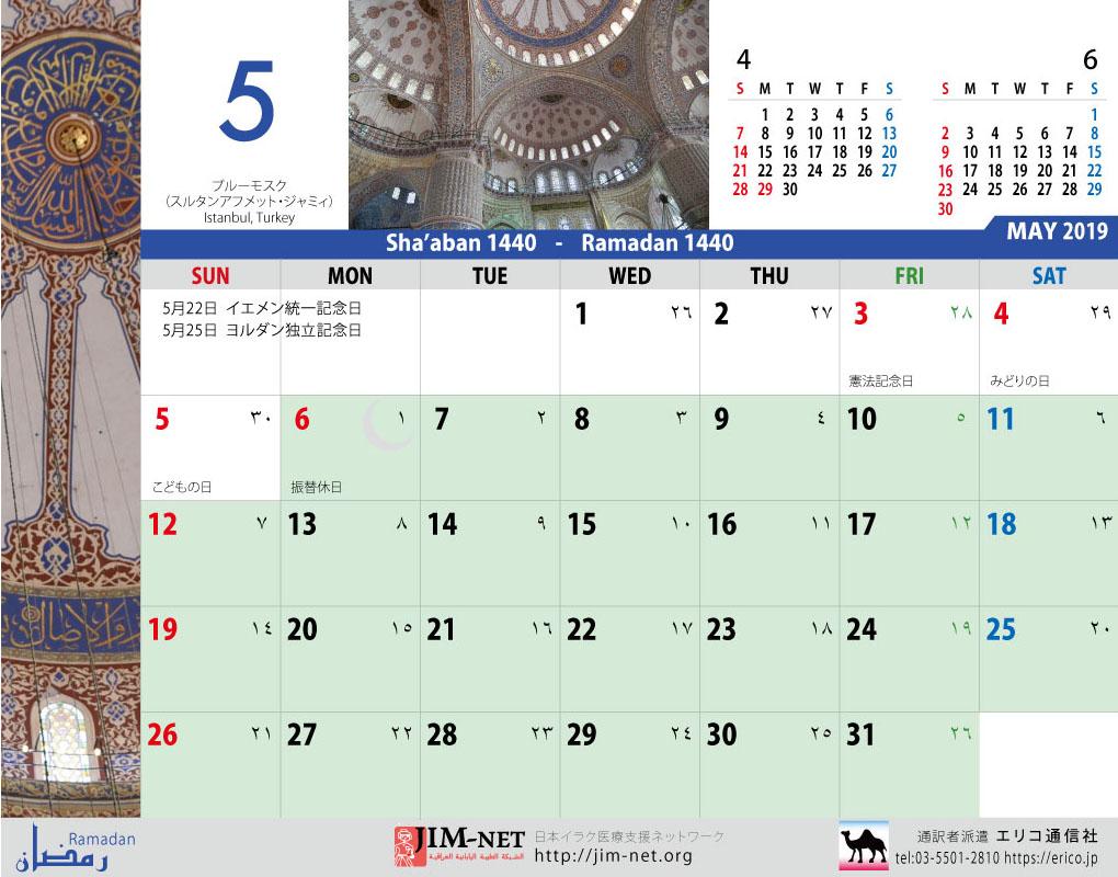 イスラム暦付カレンダー2019:5月