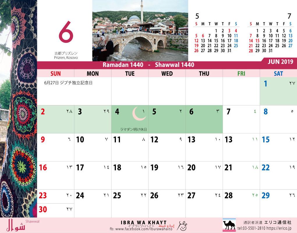 イスラム暦付カレンダー2019:6月