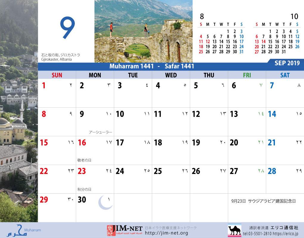 イスラム暦付カレンダー2019:9月