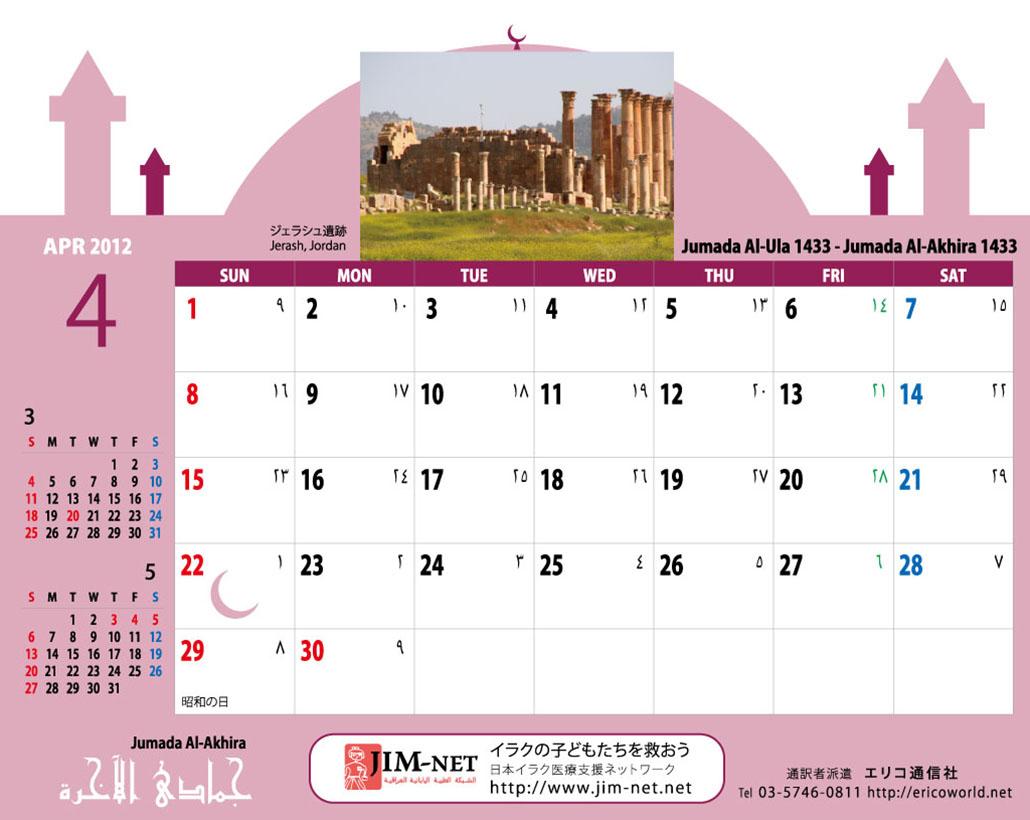 イスラム暦付カレンダー2012:4月