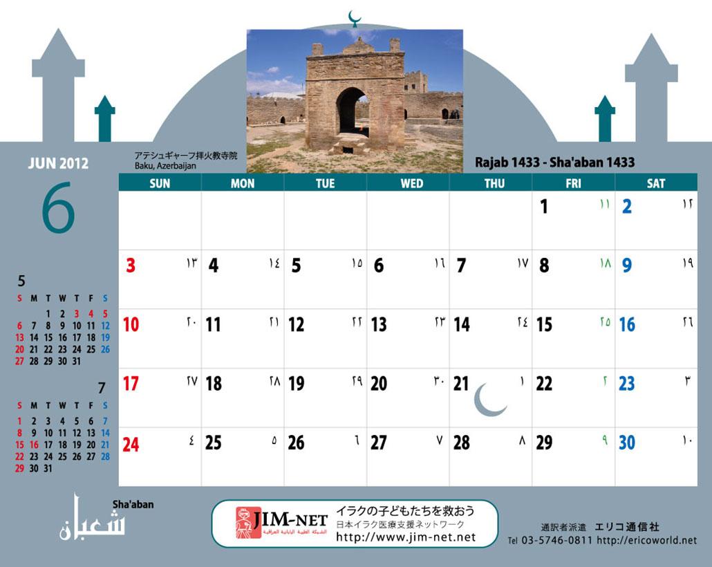 イスラム暦付カレンダー2012:6月