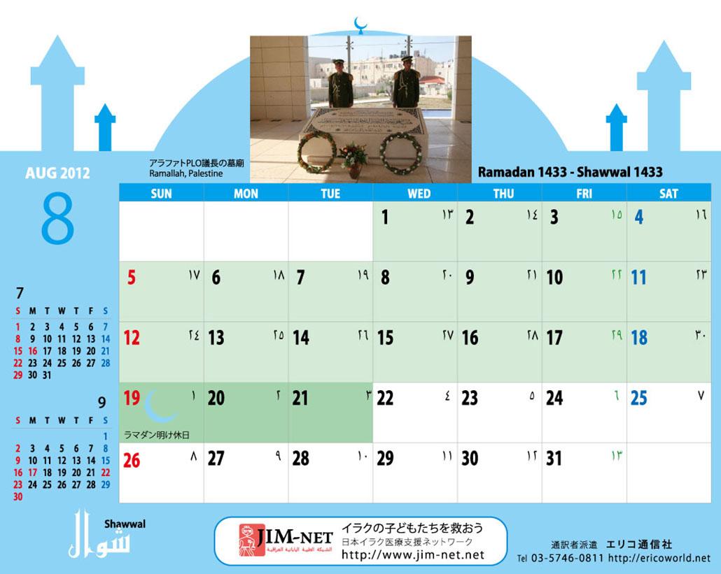 イスラム暦付カレンダー2012:8月