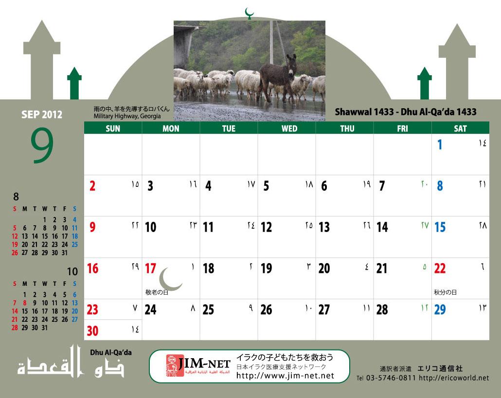イスラム暦付カレンダー2012:9月