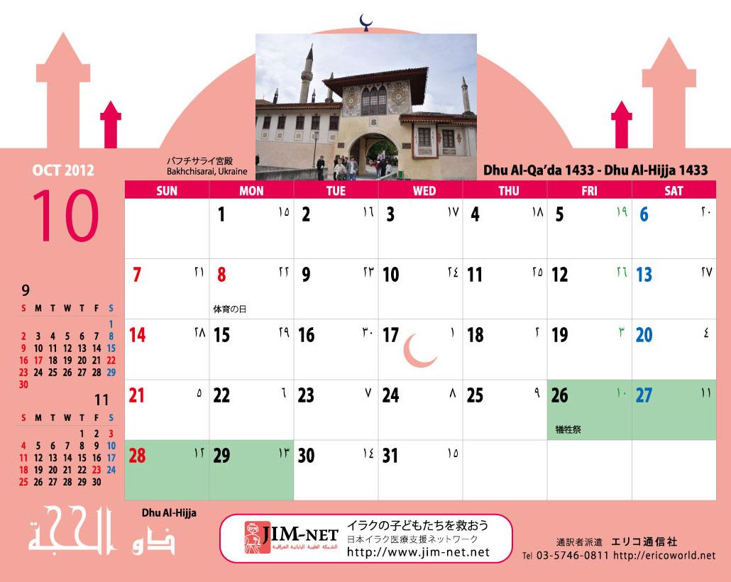 イスラム暦付カレンダー2012:10月