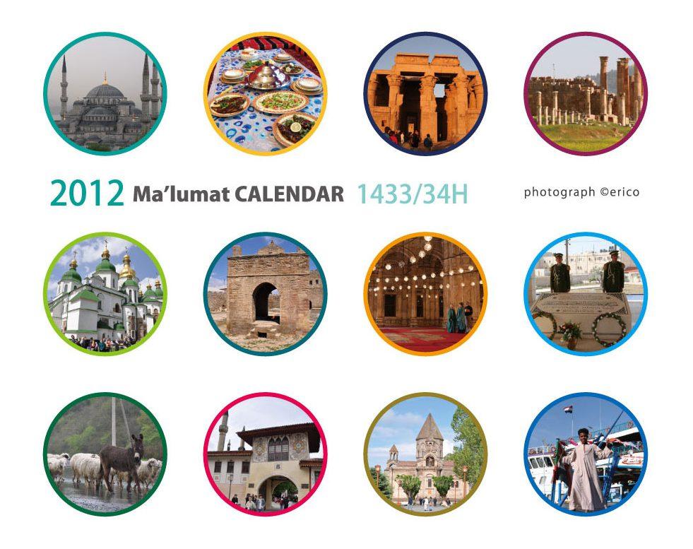 イスラム暦付カレンダー2012:表紙