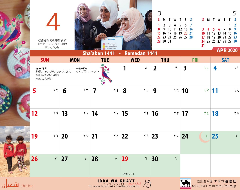 イスラム暦付カレンダー2020:4月
