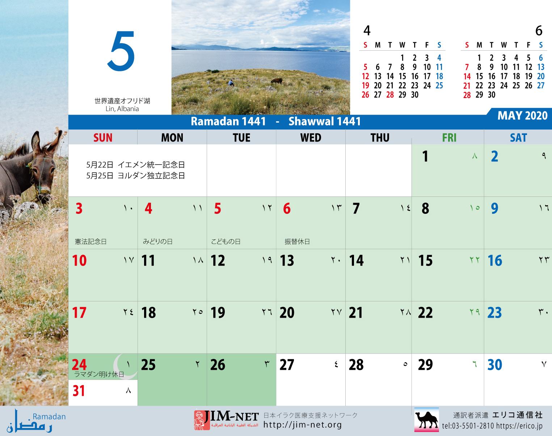 イスラム暦付カレンダー2020:5月