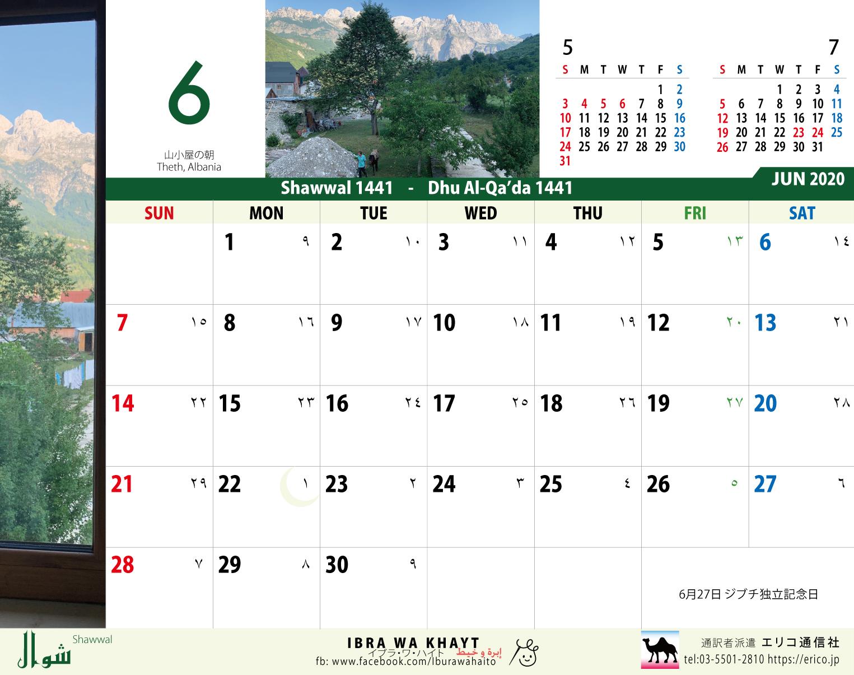 イスラム暦付カレンダー2020:6月