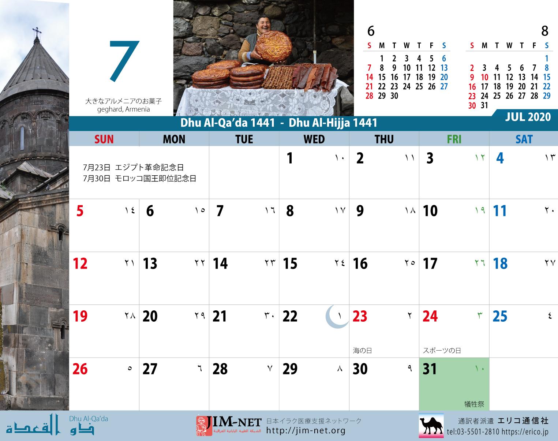 イスラム暦付カレンダー2020:7月