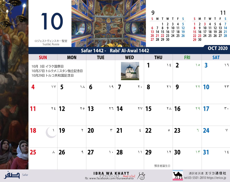 イスラム暦付カレンダー2020:10月