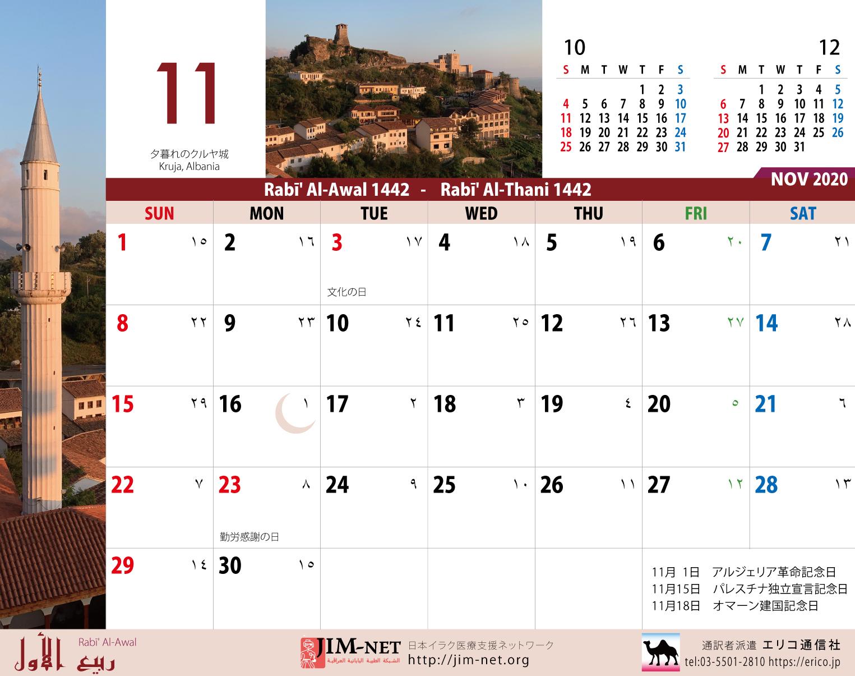 イスラム暦付カレンダー2020:11月