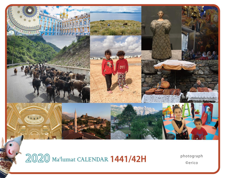 イスラム暦付カレンダー2020表紙