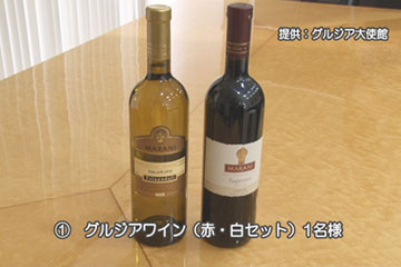 geiorgea wine