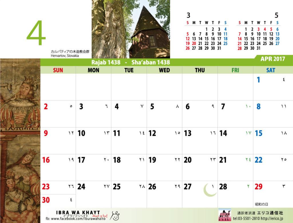 イスラム暦付カレンダー2017:4月