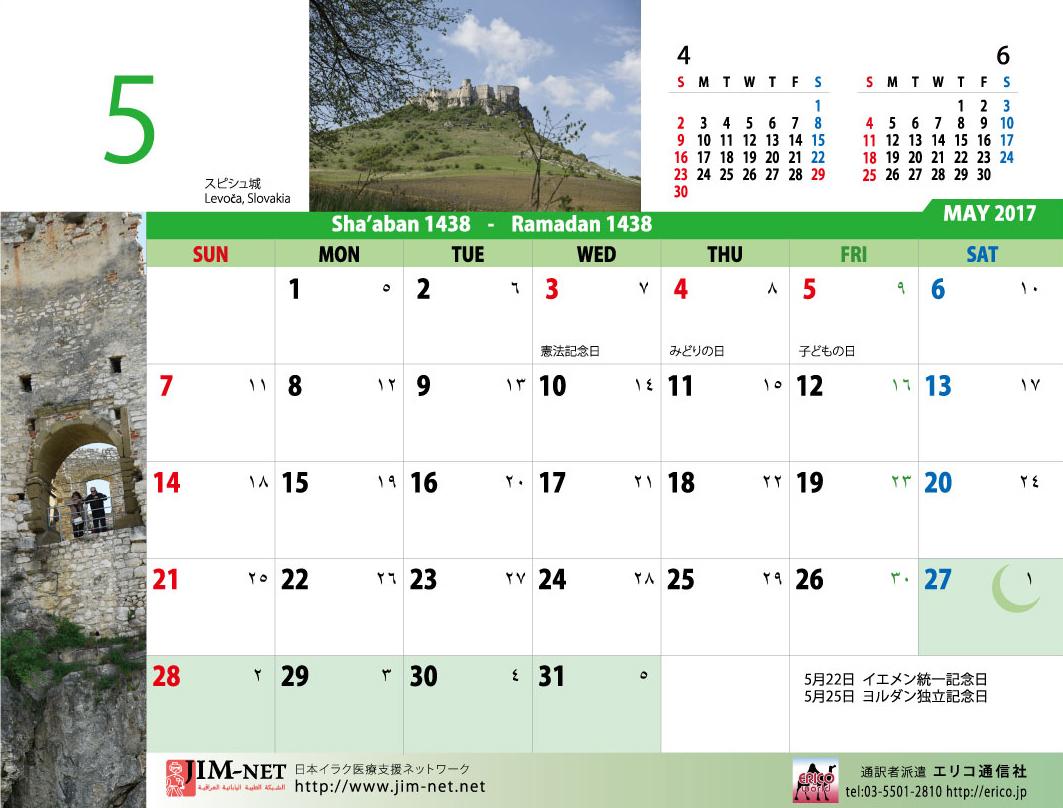 イスラム暦付カレンダー2017:5月