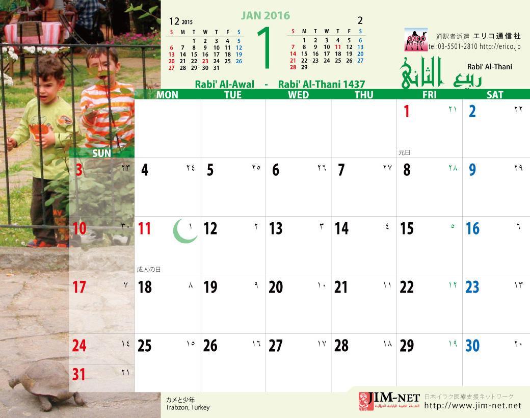 イスラム暦付カレンダー2016 1月