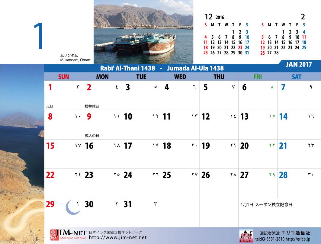 イスラム暦付カレンダー2017 1月