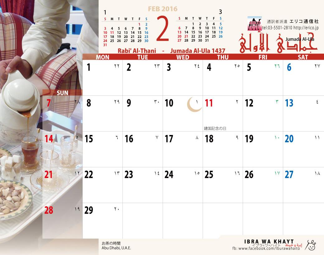 イスラム暦付カレンダー2016 2月