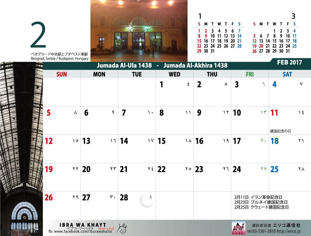イスラム暦付カレンダー2017 2月