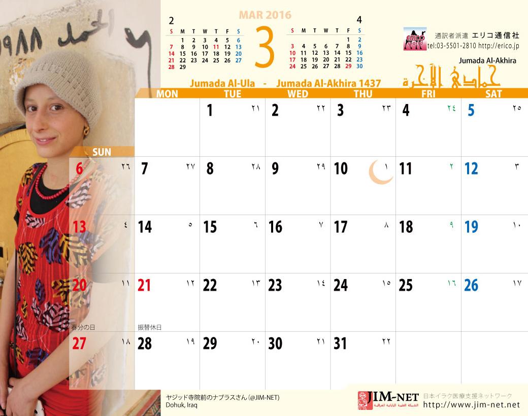 イスラム暦付カレンダー2016:3月