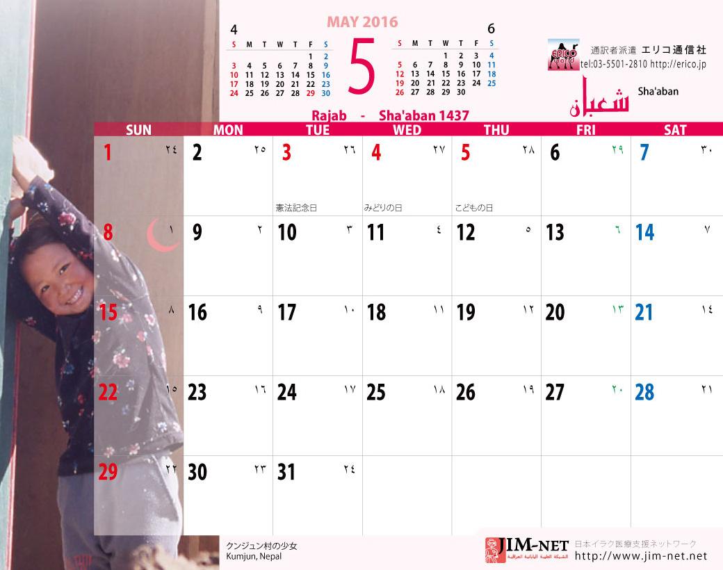 イスラム暦付カレンダー2016:5月