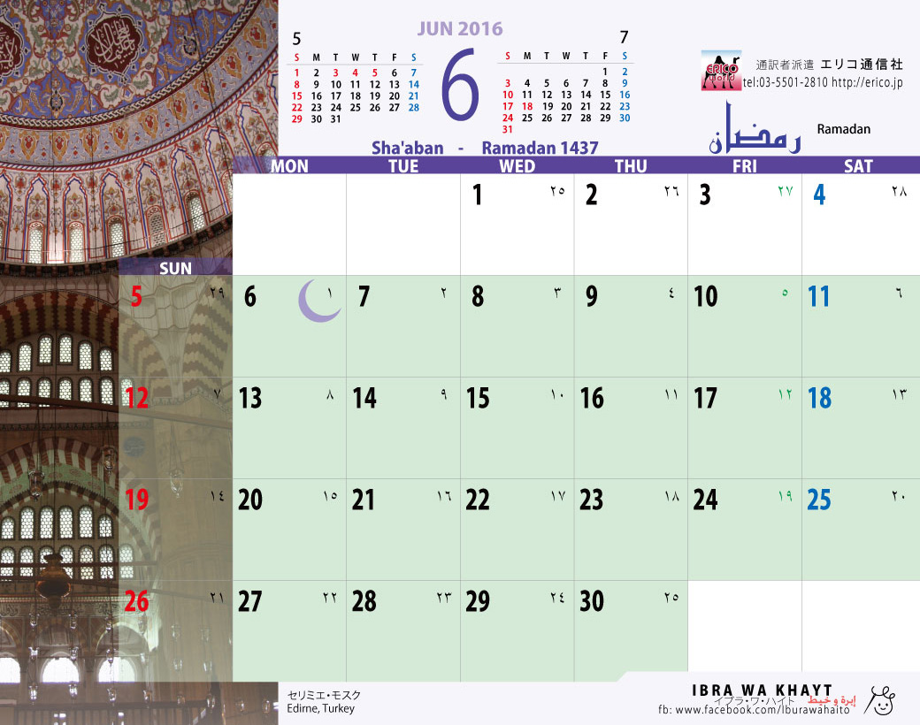 イスラム暦付カレンダー2016:6月