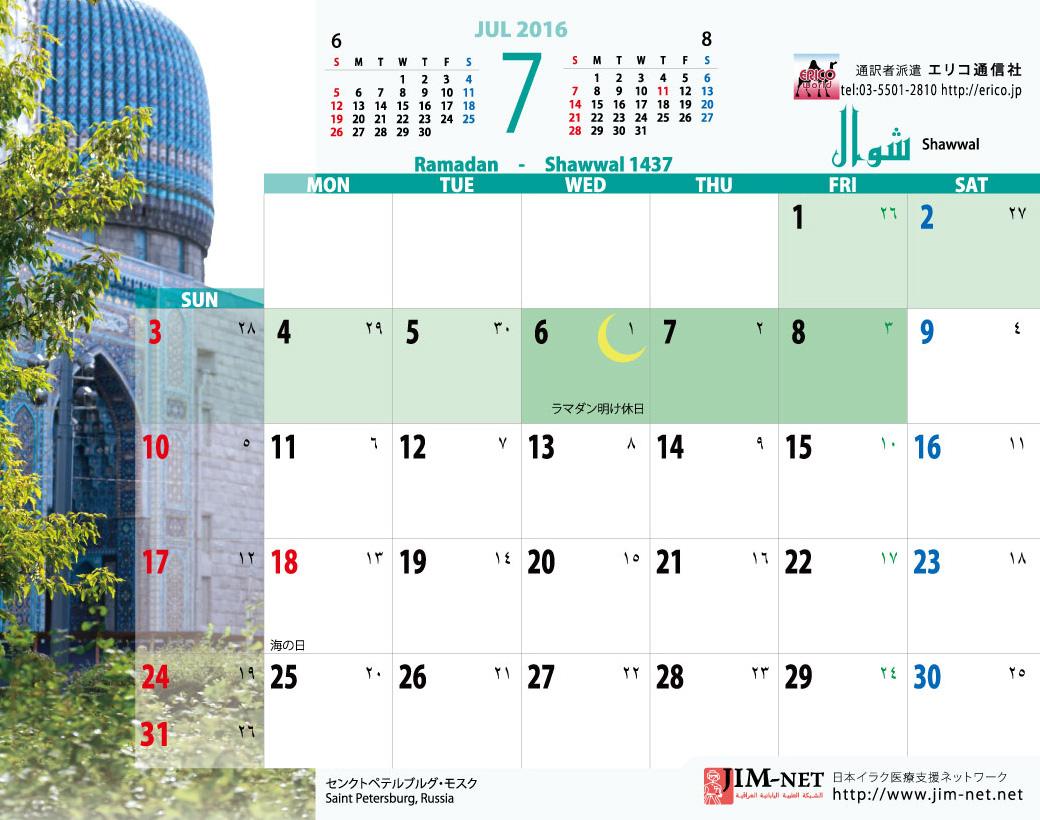 イスラム暦付カレンダー2016:7月