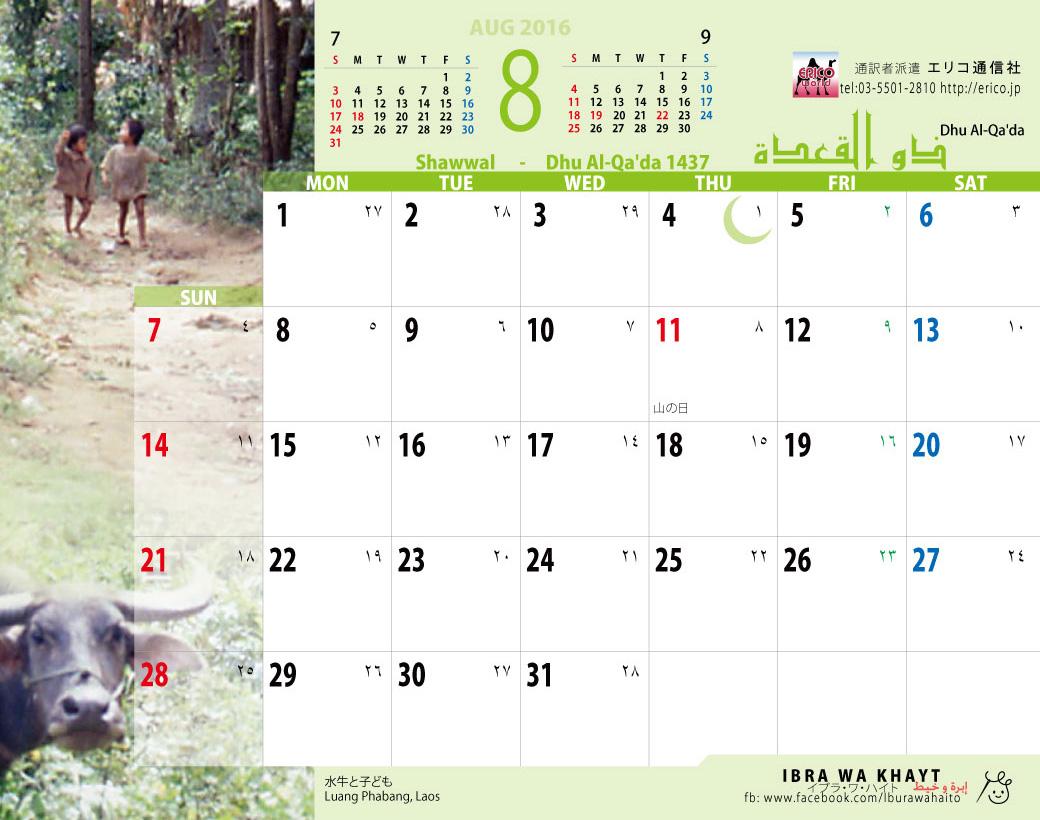 イスラム暦付カレンダー2016:8月