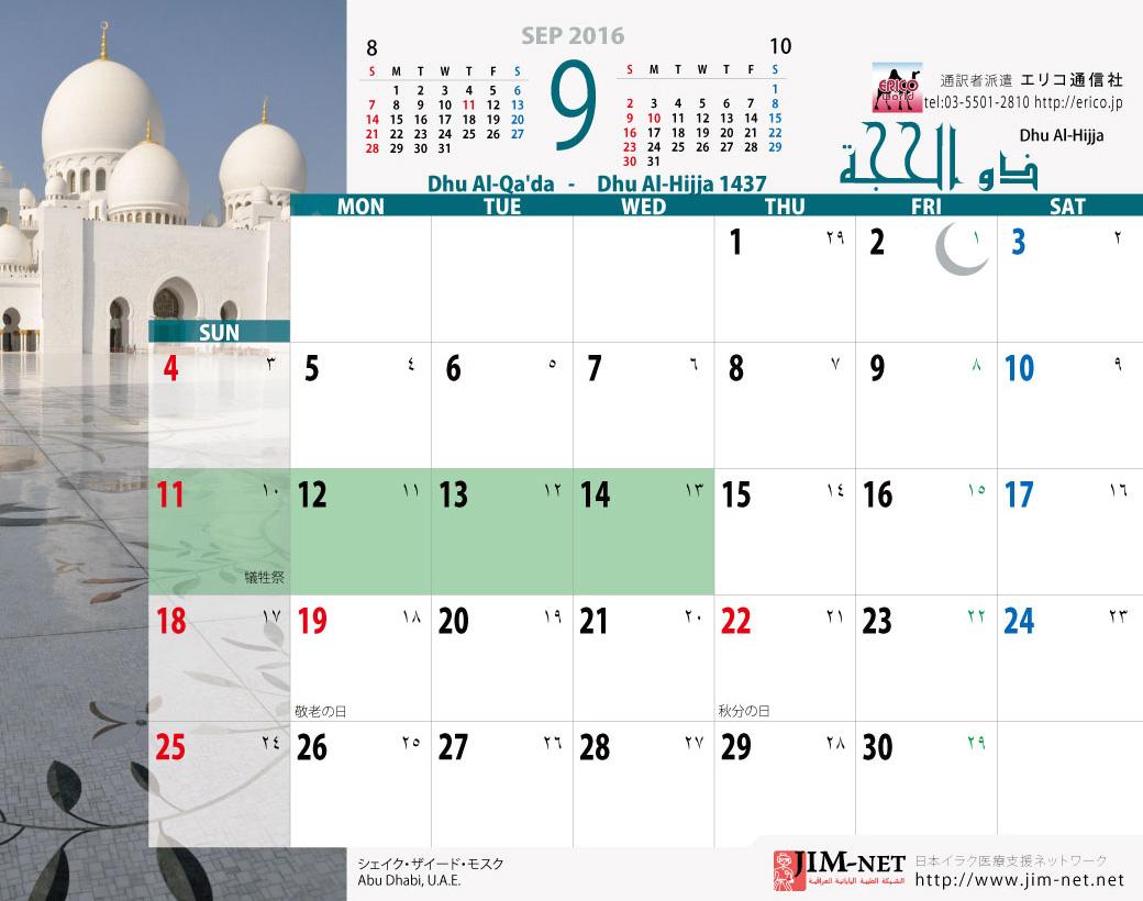 イスラム暦付カレンダー2016:9月