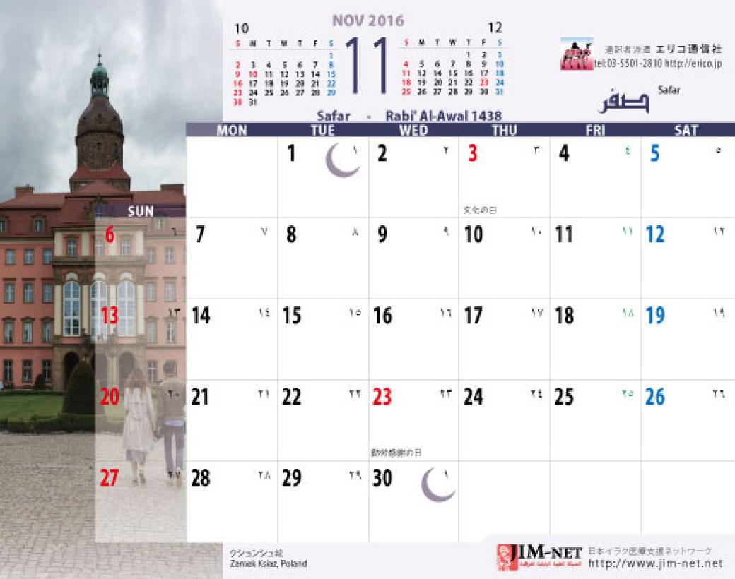 イスラム暦付カレンダー2016:11月