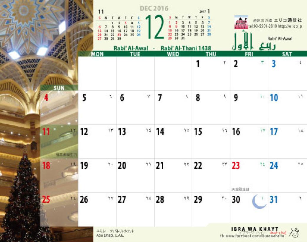 イスラム暦付カレンダー2016:12月