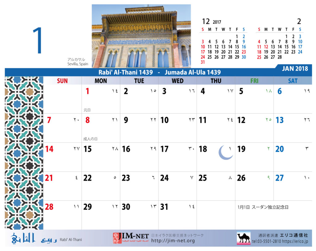 イスラム暦付カレンダー2018:1月
