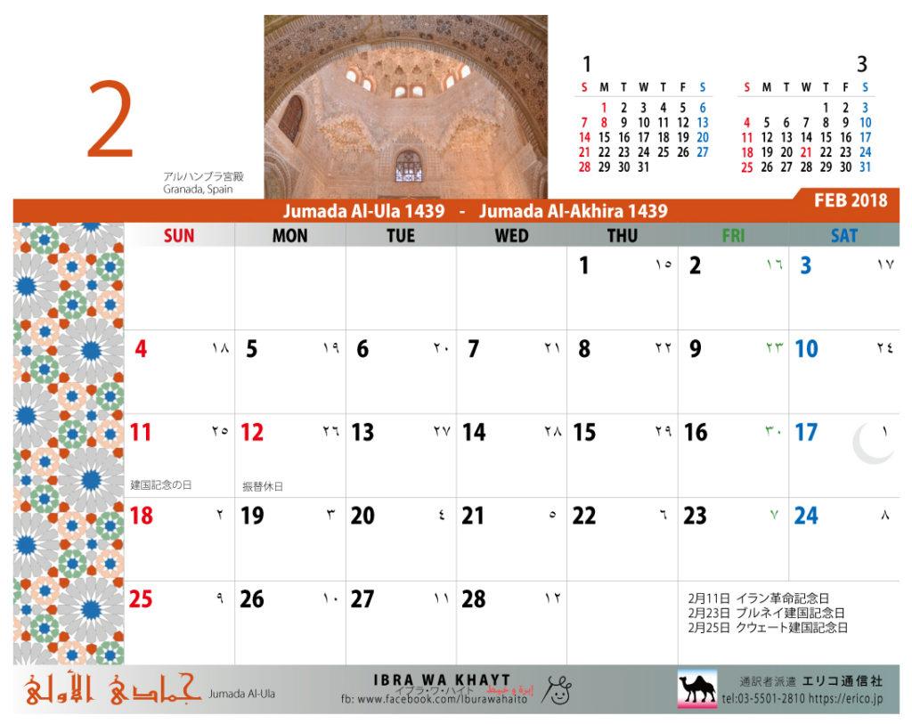 イスラム暦付カレンダー2018:2月