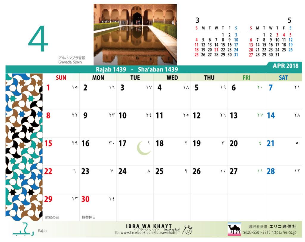イスラム暦付カレンダー2018:4月