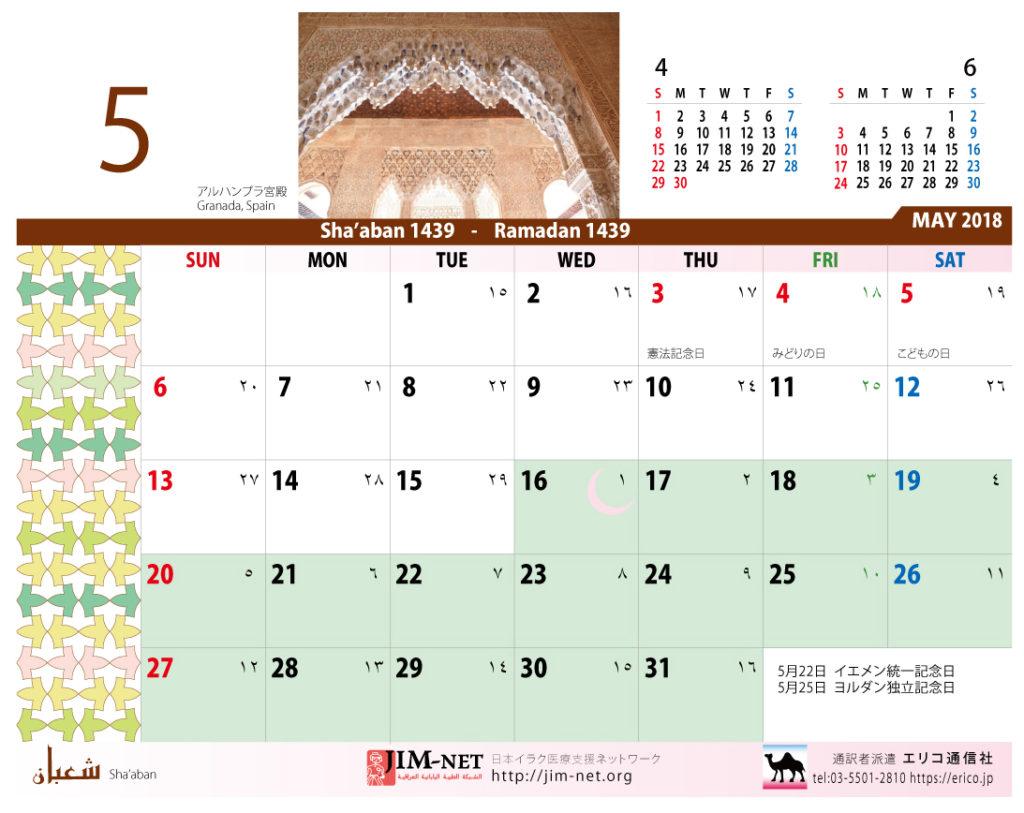 イスラム暦付カレンダー2018:5月
