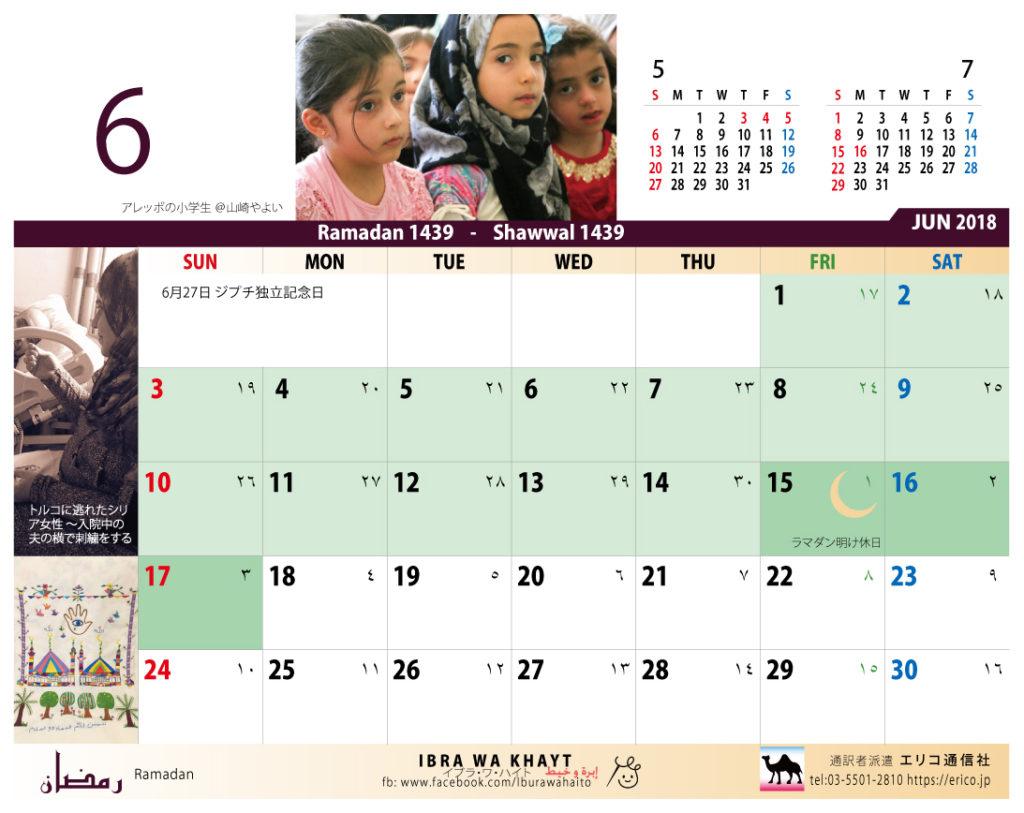 イスラム暦付カレンダー2018:6月