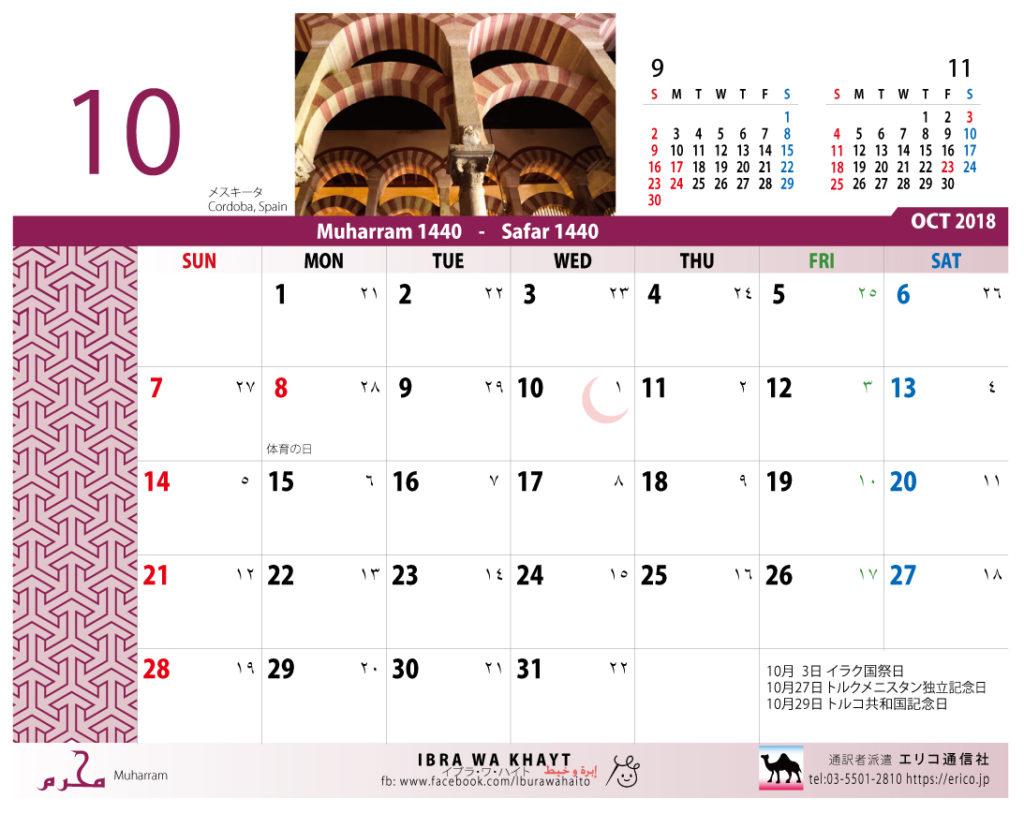 イスラム暦付カレンダー2018:10月