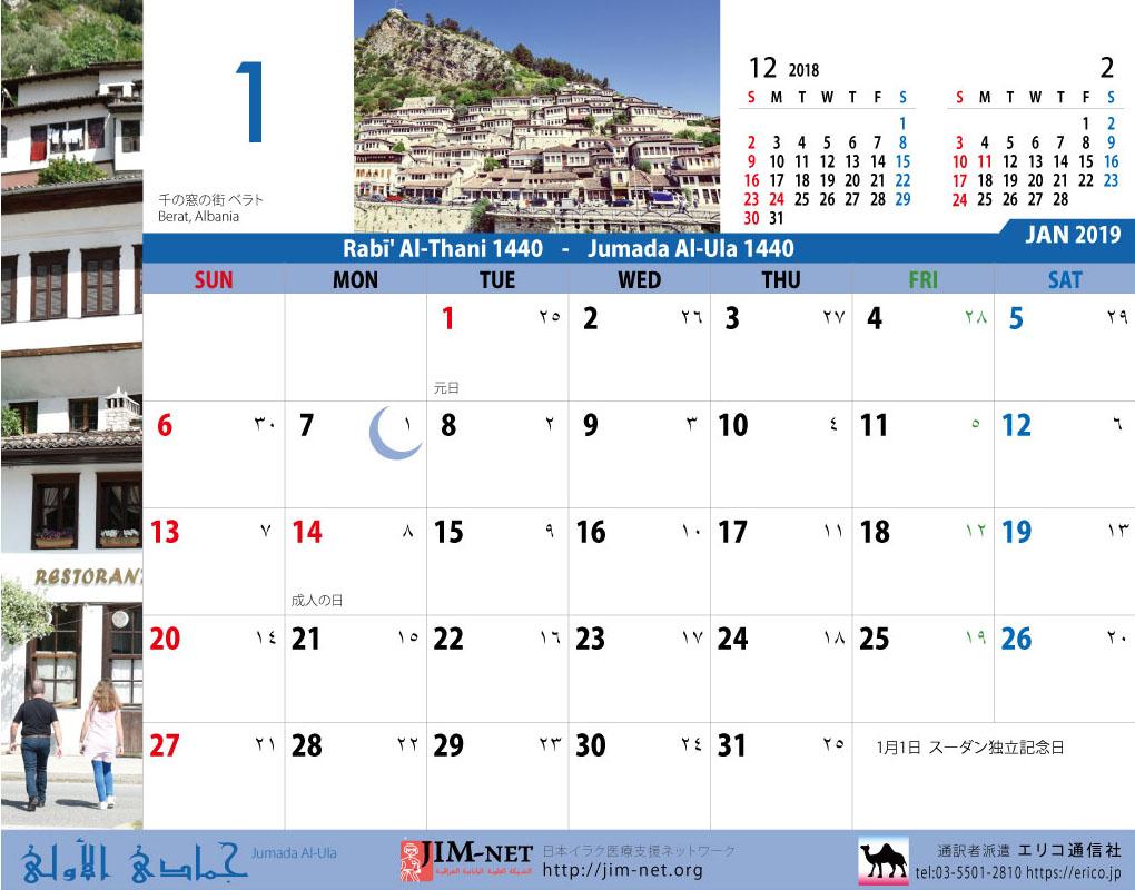 イスラム暦付カレンダー2019:1月