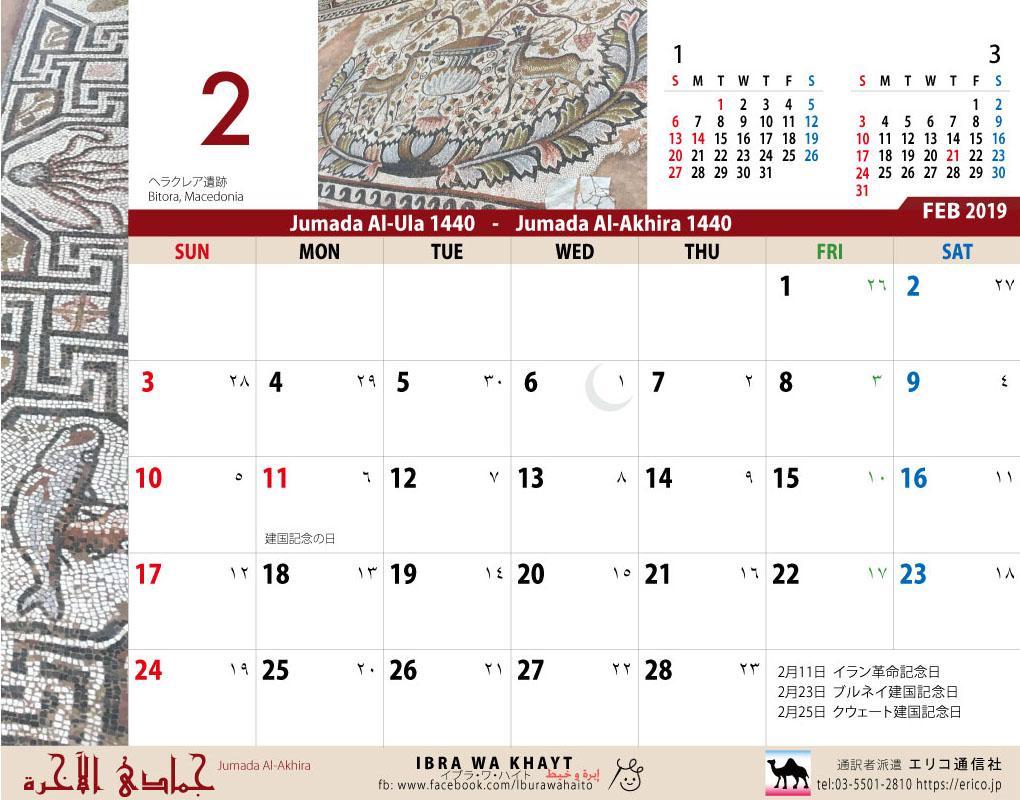 イスラム暦付カレンダー2019:2月