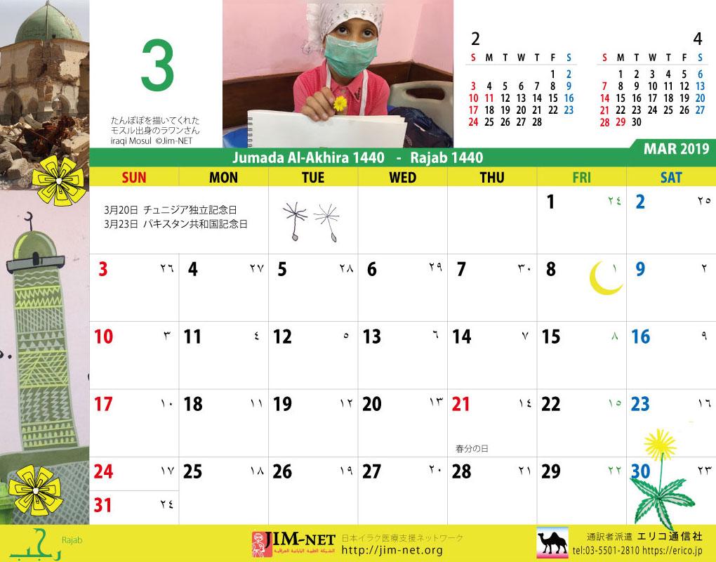 イスラム暦付カレンダー2019:3月