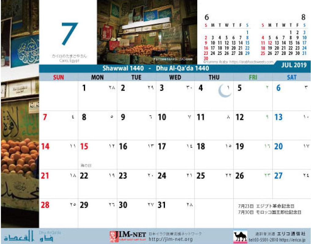 イスラム暦付カレンダー2019:7月