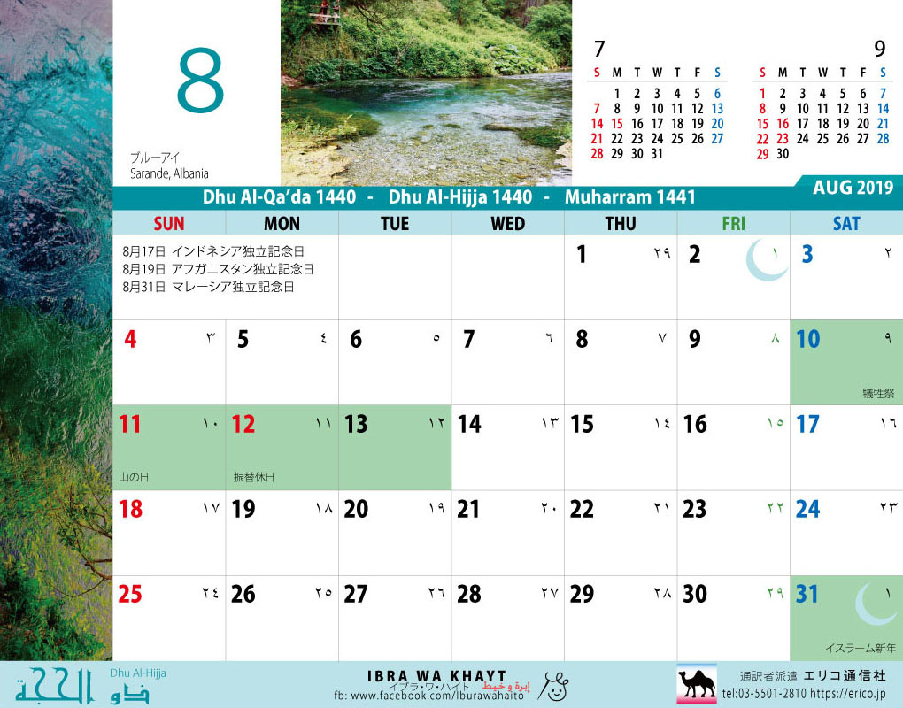 イスラム暦付カレンダー2019:8月