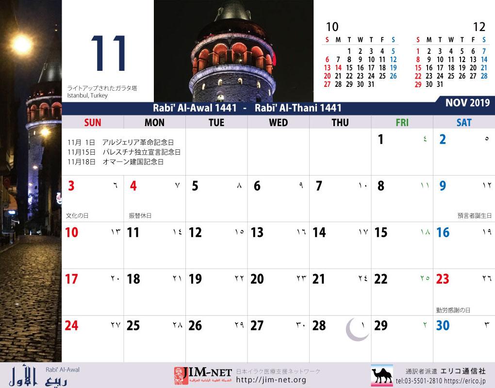 イスラム暦付カレンダー2019:11月